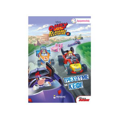 Ο Μίκυ και οι φίλοι του σε αγώνες ταχύτητας Χρωμοσελίδες