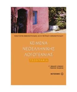 Νεοελληνικής Λογοτεχνίας τόμος ΙΙ Πεζογραφία Γ Λυκείου Γενικής Παιδείας