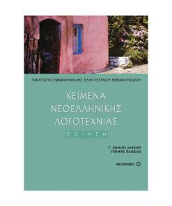 Νεοελληνικής Λογοτεχνίας τόμος Ι Ποίηση Γ Λυκείου