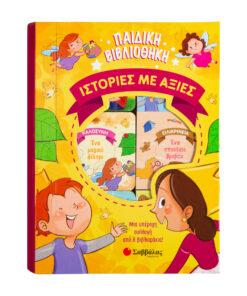 παιδικη βιβλιοθηκη 1 1