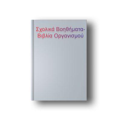 Σχολικα βοηθηματα - βιβλια οργανισμου